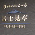 赤ちゃん連れ・子連れでホテル三日月富士見亭に行ってきました