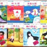 日本の昔話を読む