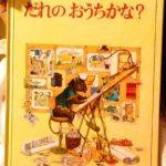 年中~小学校低学年向け 家の絵本
