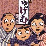 子どもと落語の絵本を読む