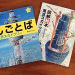 東京スカイツリーの絵本