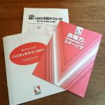 日能研の全国テスト